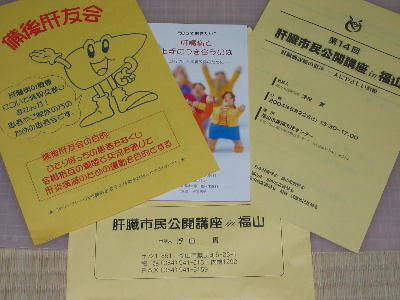 福山市での週間行事で配布されたパンフレットなど