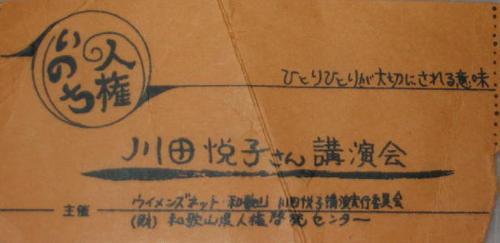 川田さんの講演会チケット