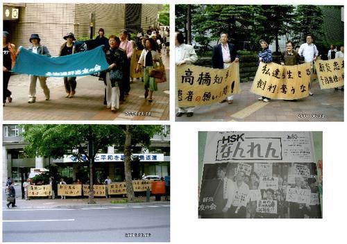 北海道難病連の道への要請行動