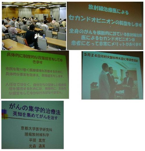 市民のためのがん治療の会講演会
