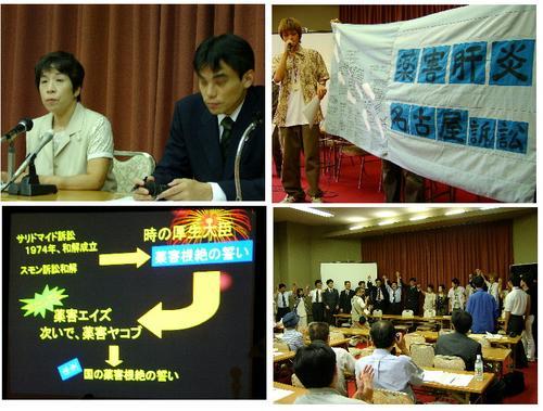 名古屋・報告集会