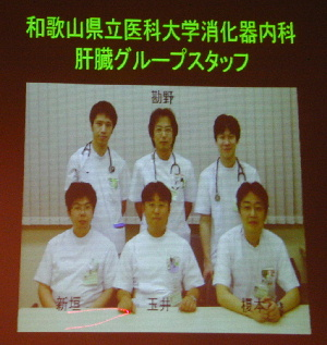 和歌山県立医科大学の肝臓担当スタッフ