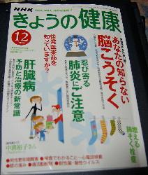 NHKきょうの健康 テキスト