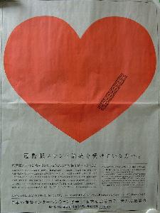 朝日新聞 冠動脈ステント治療を受けている方へ