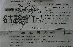 薬害肝炎訴訟を支える会名古屋会報「エール」