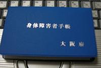 私の身障手帳