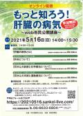 21516info_kansaiikadai_kaibori